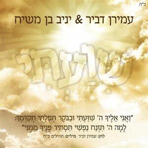 Amiran Dvir, Yaniv Ben Mashich 歌手頭像