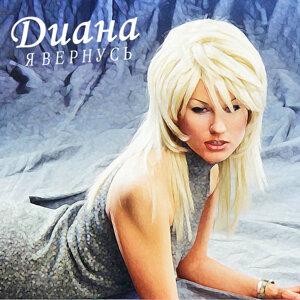 Diana 歌手頭像