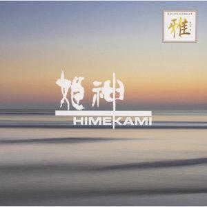 姫神 (Himekami)