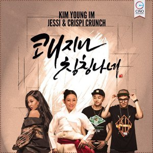 Jessi, Kim Young-Im, Crispi Crunch 歌手頭像