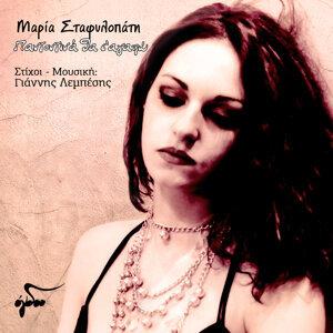 Maria Stafilopati 歌手頭像