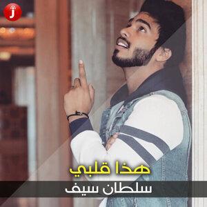 سلطان سيف 歌手頭像