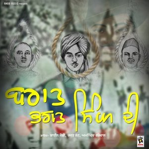 Shine Joshi, Rajat Bhatt, Amninder Grewal 歌手頭像