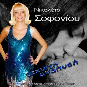 Νικολέτα Σοφονίου 歌手頭像