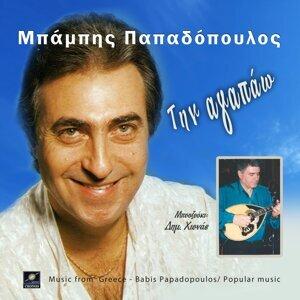 Μπάμπης Παπαδόπουλος 歌手頭像