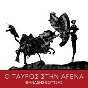 Thanasis Voutsas, Odysseas Ioannou, Alexandros Emmanouilidis 歌手頭像