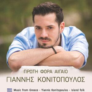 Γιάννης Κονιτόπουλος 歌手頭像