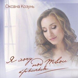 Оксана Козунь 歌手頭像