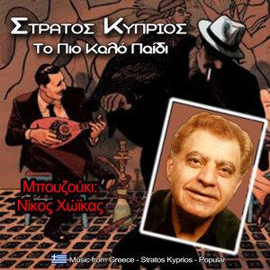 Στράτος Κύπριος 歌手頭像
