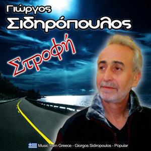 Γιώργος Σιδηρόπουλος 歌手頭像