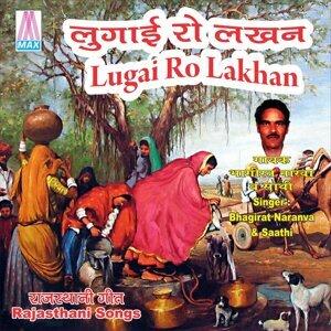 Bhagirat Naranva 歌手頭像