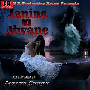 Aisarja, Sapna 歌手頭像