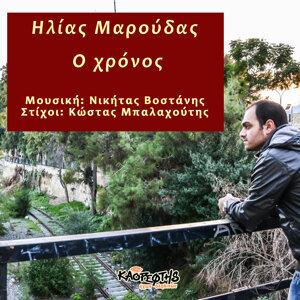 Ilias Maroudas 歌手頭像