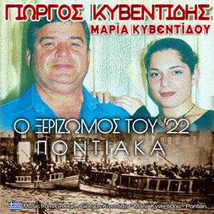 Γιώργος Κυβεντίδης, Μαρία Κυβεντίδου 歌手頭像