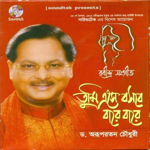 Gorib Sonjay, Dr Arup Ratan Choudhury 歌手頭像