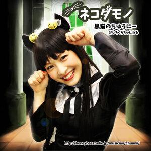 ちゅうにー, 黒猫のちゅうにー@しろくろちゃんねる (Chuunii, Kuroneko No Chuunii @ Shirokuro Channel) 歌手頭像