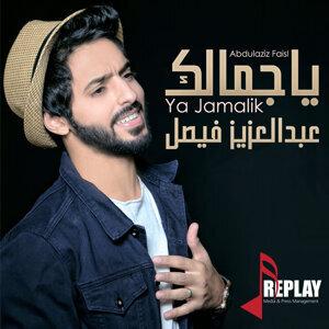 عبدالعزيز فيصل 歌手頭像