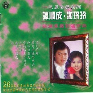 Tan Shun Cheng,Xie Ling Ling 歌手頭像