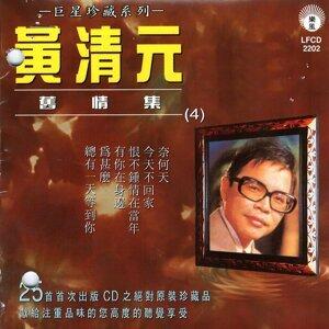 Huang Qing Yuan 歌手頭像