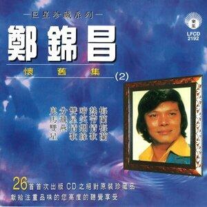 Zheng Jin Chang 歌手頭像