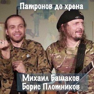 Михаил Башаков, Борис Плотников 歌手頭像