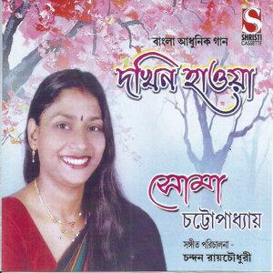 Soma Chatterjee 歌手頭像