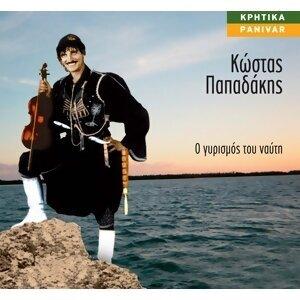 Kostas Papadakis
