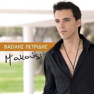 Vasilis Petridis 歌手頭像