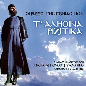 Papa Aggelos Psyllakis アーティスト写真