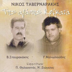 Nikos Tavernarakis 歌手頭像