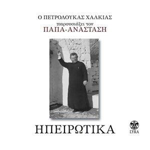 Petroloukas Halkias, Papa-Anastasis 歌手頭像