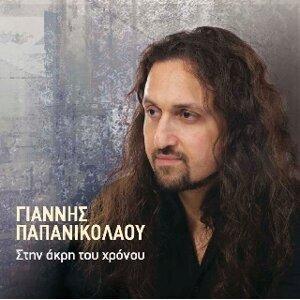 Giannis Papanikolaou 歌手頭像