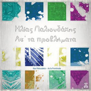 Ilias Palioudakis 歌手頭像
