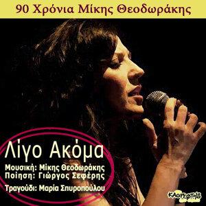 Maria Spyropoulou 歌手頭像