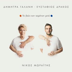 Dimitra Galani, Efstathios Drakos 歌手頭像