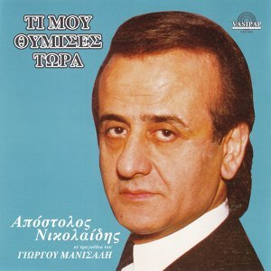 Apostolos Nikolaidis