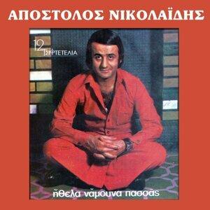 Apostolos Nikolaidis 歌手頭像