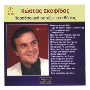 Kostas Skafidas 歌手頭像