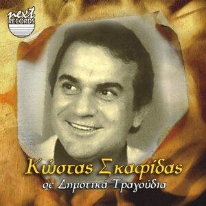 Kostas Skafidas