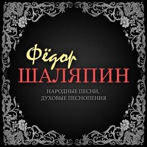 Фёдор Шаляпин 歌手頭像