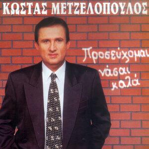 Kostas Metzelopoulos 歌手頭像
