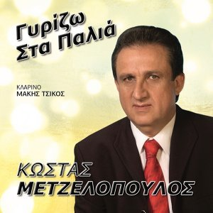 Kostas Metzelopoulos アーティスト写真