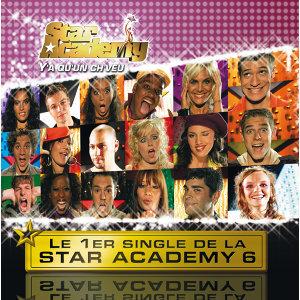 Star Academy 6 歌手頭像