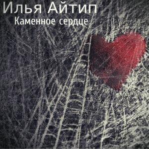 Илья Айтип 歌手頭像