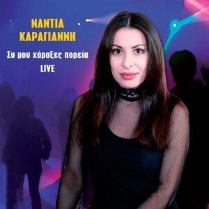 Nantia Karagianni