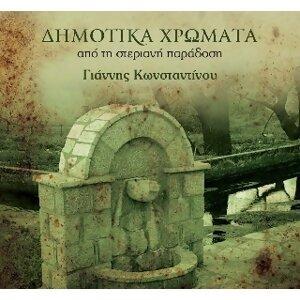 Giannis Konstantinou