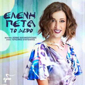 Eleni Peta 歌手頭像