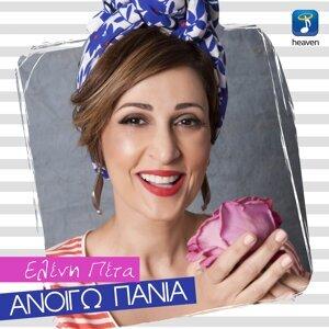 Eleni Peta