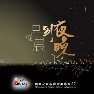 讚美之泉音樂事工 (Stream of Praise Music Ministries)