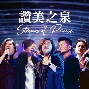 赞美之泉 Stream of Praise